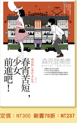 http://www.books.com.tw/activity/2009/09/gogirl/images/cover.jpg